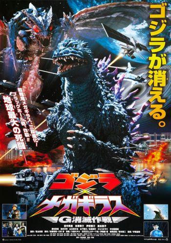 Godzilla_vs_megaguirus_poster_02