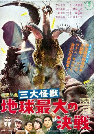 """GODZILLA VS MOTHRA Movie Silk Poster  27/""""x40/"""" Mothra Ghidorah"""